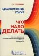 Здравоохранение России. Что надо делать. Монография. Краткая версия